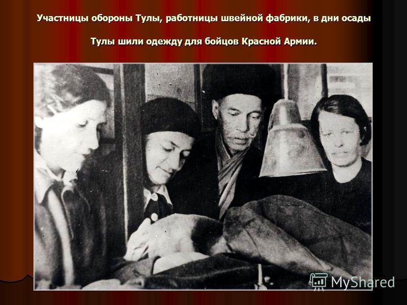 Участницы обороны Тулы, работницы швейной фабрики, в дни осады Тулы шили одежду для бойцов Красной Армии.