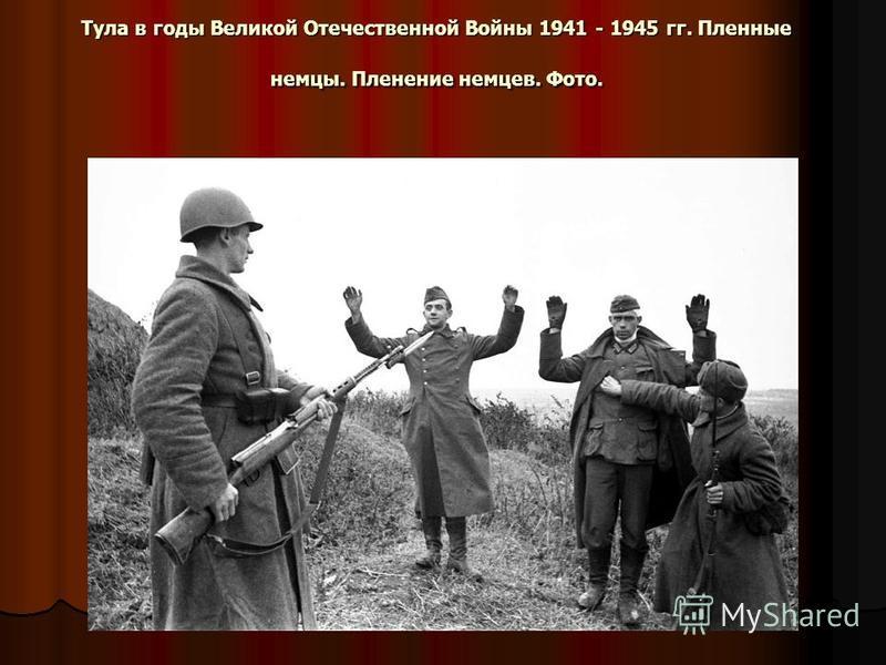 Тула в годы Великой Отечественной Войны 1941 - 1945 гг. Пленные немцы. Пленение немцев. Фото.