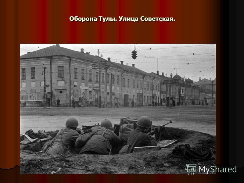 Оборона Тулы. Улица Советская.
