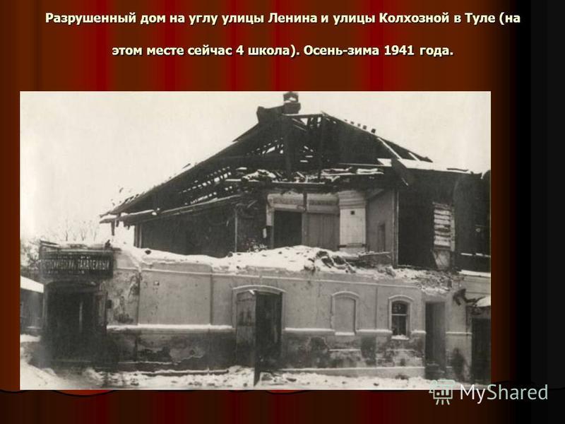 Разрушенный дом на углу улицы Ленина и улицы Колхозной в Туле (на этом месте сейчас 4 школа). Осень-зима 1941 года.