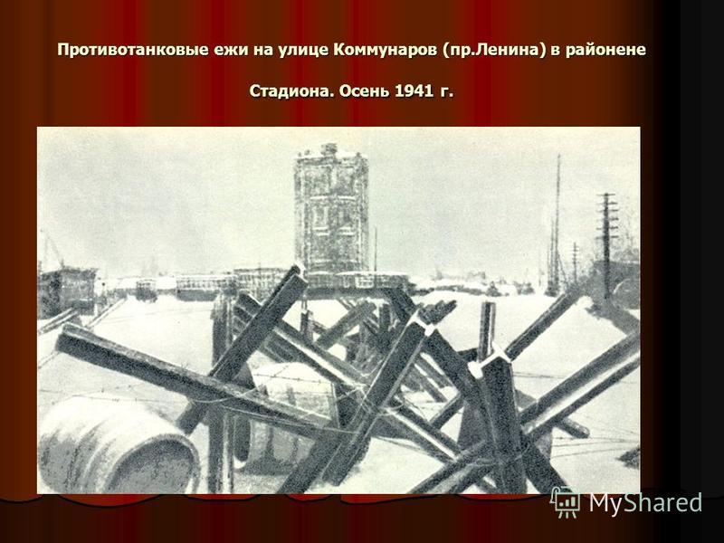 Противотанковые ежи на улице Коммунаров (пр.Ленина) в районе не Стадиона. Осень 1941 г.