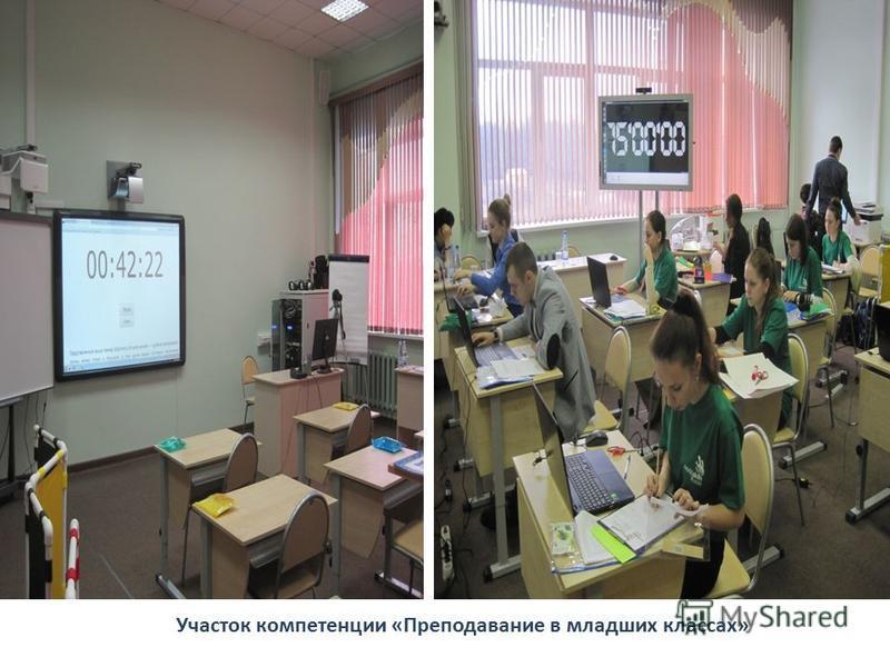 Участок компетенции «Преподавание в младших классах»