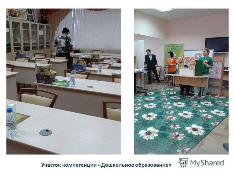 Участок компетенции «Дошкольное образование»