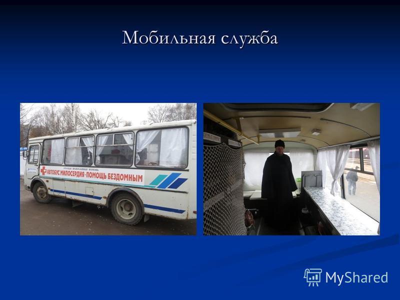 Мобильная служба