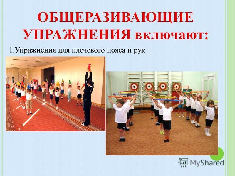 1. Построение детей 2. Различные виды ходьбы 3. Лёгкий бег 4. Ходьба 5. Перестроение 6. Общеразвивающие упражнения (ОРУ) 7. Подскоки или бег или подвижная игра 8. Спокойная ходьба