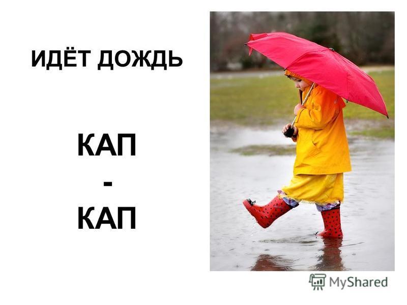 ИДЁТ ДОЖДЬ КАП - КАП