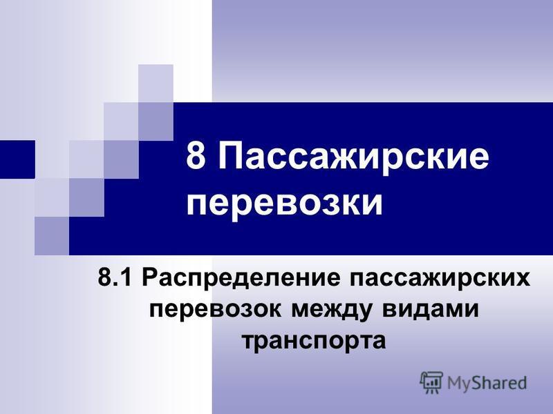 8 Пассажирские перевозки 8.1 Распределение пассажирских перевозок между видами транспорта