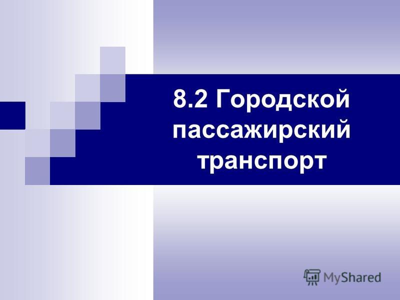8.2 Городской пассажирский транспорт