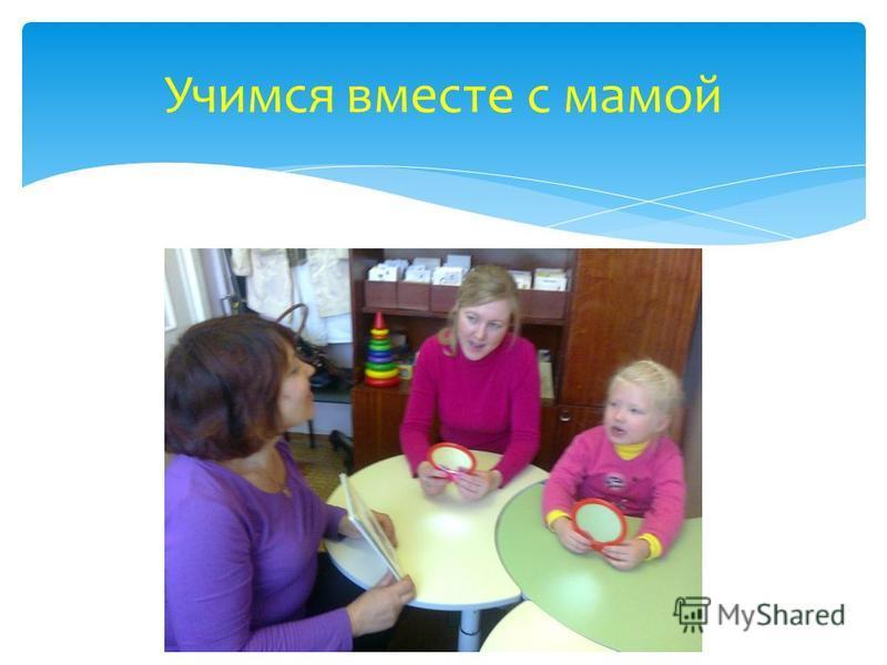 Учимся вместе с мамой