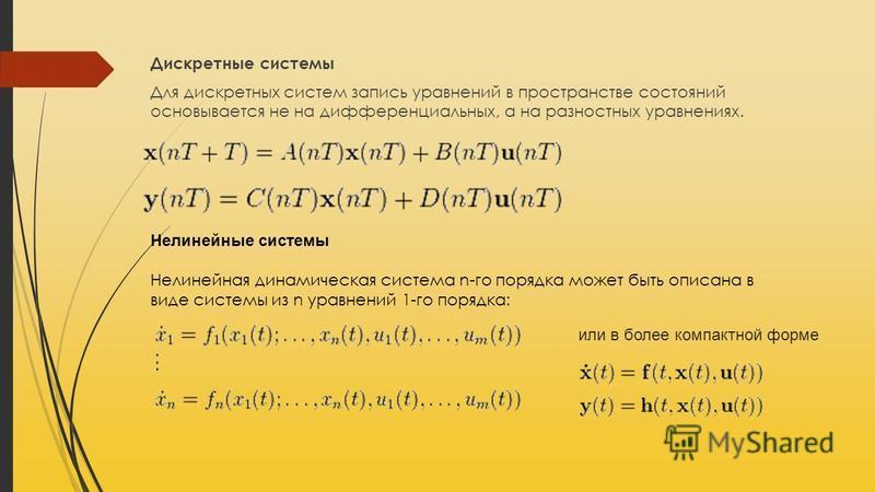 Дискретные системы Для дискретных систем запись уравнений в пространстве состояний основывается не на дифференциальных, а на разностных уравнениях. Нелинейные системы Нелинейная динамическая система n-го порядка может быть описана в виде системы из n