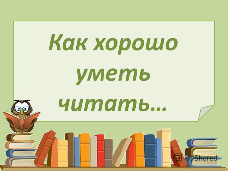 Как хорошо уметь читать…