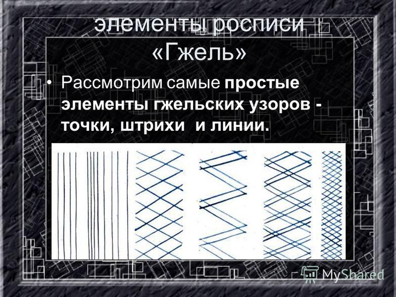 элементы росписи «Гжель» Рассмотрим самые простые элементы гжельских узоров - точки, штрихи и линии.