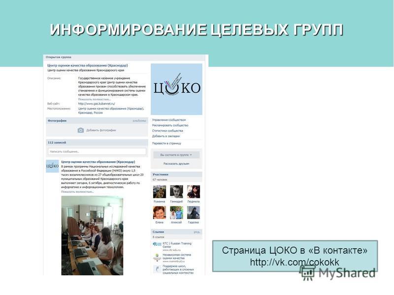 ИНФОРМИРОВАНИЕ ЦЕЛЕВЫХ ГРУПП Страница ЦОКО в «В контакте» http://vk.com/cokokk