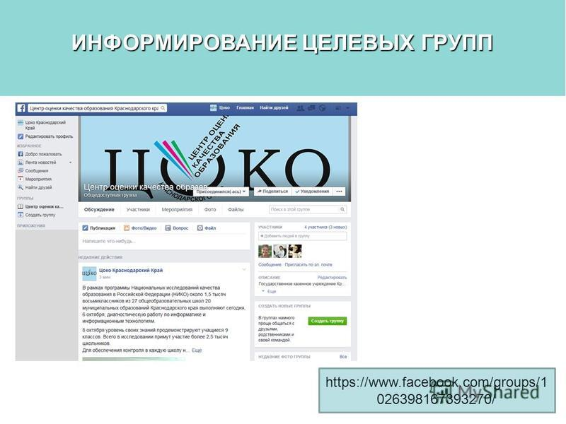 ИНФОРМИРОВАНИЕ ЦЕЛЕВЫХ ГРУПП https://www.facebook.com/groups/1 026398167393270/