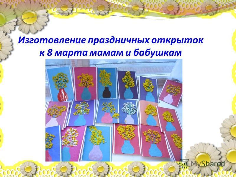 Изготовление праздничных открыток к 8 марта мамам и бабушкам