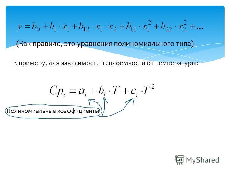 К примеру, для зависимости теплоемкости от температуры: Полиномиальные коэффициенты (Как правило, это уравнения полиномиального типа)