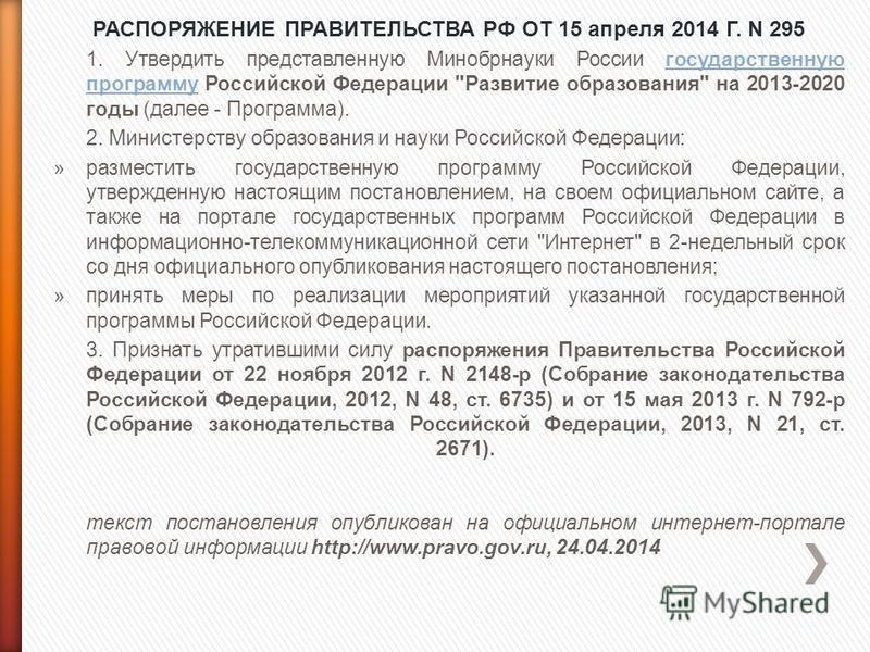 РАСПОРЯЖЕНИЕ ПРАВИТЕЛЬСТВА РФ ОТ 15 апреля 2014 Г. N 295 1. Утвердить представленную Минобрнауки России государственную программу Российской Федерации