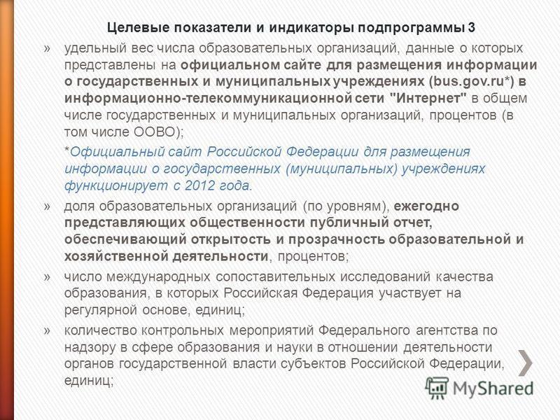 Целевые показатели и индикаторы подпрограммы 3 »удельный вес числа образовательных организаций, данные о которых представлены на официальном сайте для размещения информации о государственных и муниципальных учреждениях (bus.gov.ru*) в информационно-т