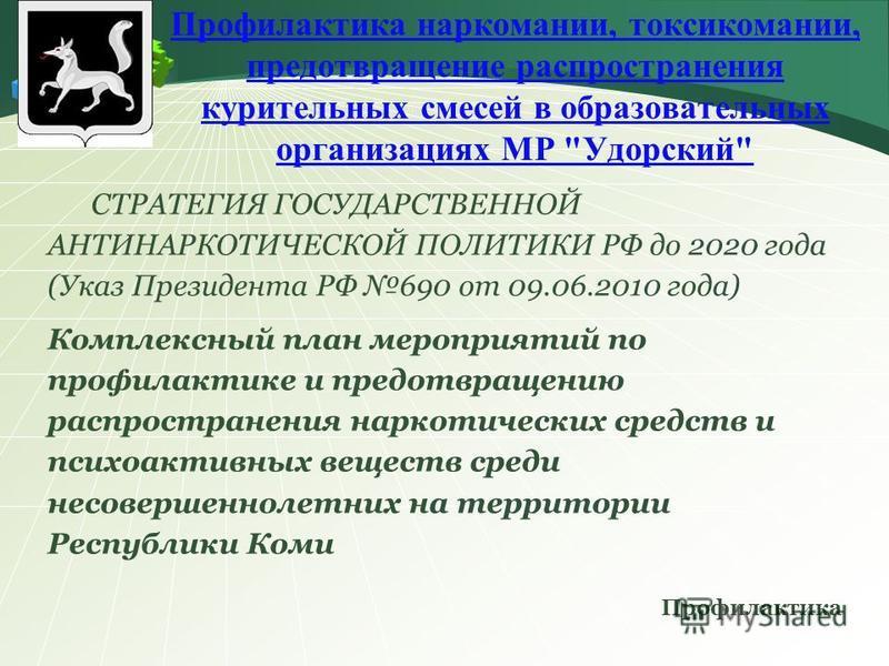 Профилактика наркомании, токсикомании, предотвращение распространения курительных смесей в образовательных организациях МР