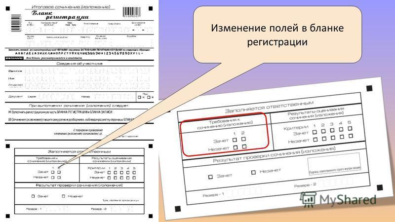 Изменение полей в бланке регистрации