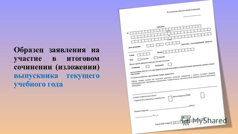 Образец заявления на участие в итоговом сочинении (изложении) выпускника текущего учебного года