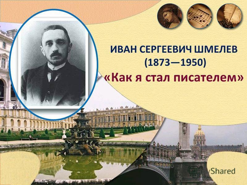 ИВАН СЕРГЕЕВИЧ ШМЕЛЕВ (18731950) « Как я стал писателем »