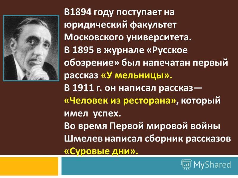 В 1894 году поступает на юридический факультет Московского университета. В 1895 в журнале « Русское обозрение » был напечатан первый рассказ « У мельницы ». В 1911 г. он написал рассказ « Человек из ресторана », который имел успех. Во время Первой ми