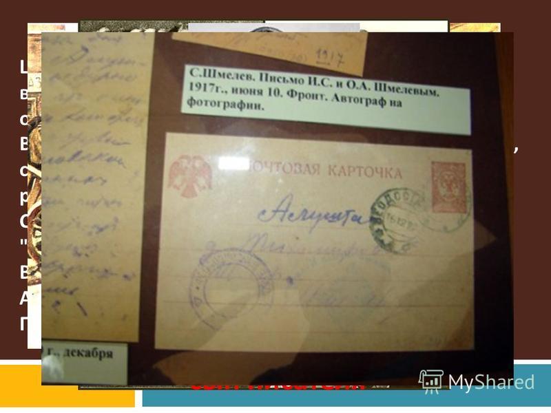 ВЗГЛЯДЫ И ПОЗИЦИЯ ПИСАТЕЛЯ Шмелев принял февральскую революцию восторженно, однако после событий октября его отношение к новой власти стало критическим. В ноябре 1920 года был арестован чекистами Сергей, сын писателя, и в январе 1921 года он был расс