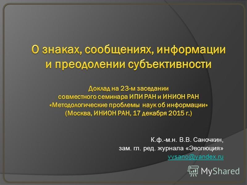 К.ф.-м.н. В.В. Саночкин, зам. гл. ред. журнала «Эволюция» vvsano@yandex.ru