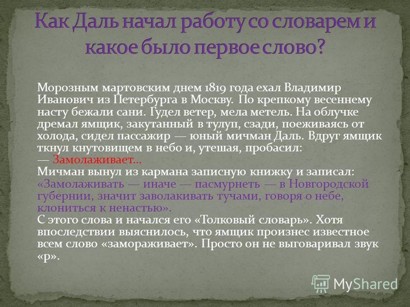 Морозным мартовским днем 1819 года ехал Владимир Иванович из Петербурга в Москву. По крепкому весеннему насту бежали сани. Гудел ветер, мела метель. На облучке дремал ямщик, закутанный в тулуп, сзади, поеживаясь от холода, сидел пассажир юный мичман
