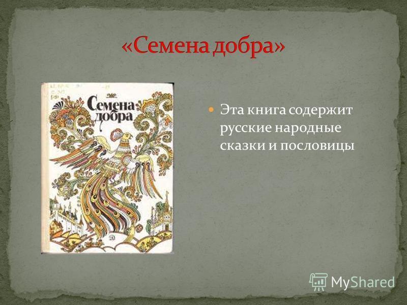 Эта книга содержит русские народные сказки и пословицы