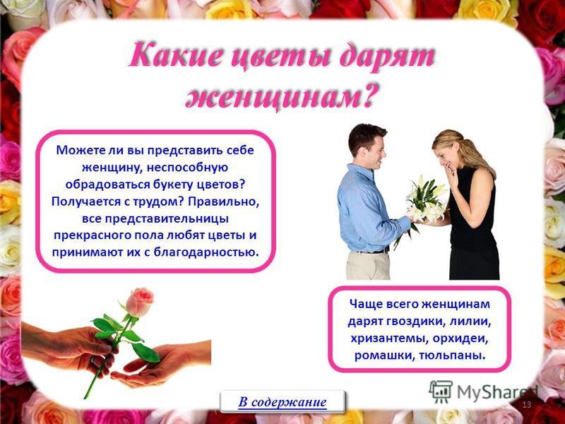 12 Какие цветы дарят мужчинам? Традиционно мужскими цветами принято считать орхидеи, розы, каллы, дельфиниумы, гладиолусы, гвоздики, лилии. Однако иногда при выборе букета для мужчины стоит обратить внимание и на яркие экзотические цветы, составленны