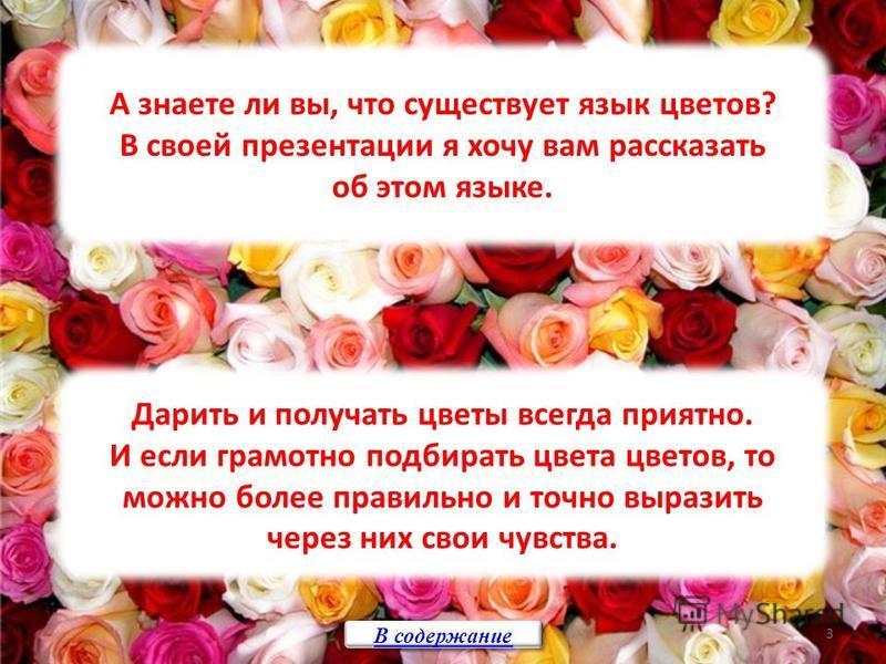 Содержание Предисловие Жёлтый Розовый Синий Оранжевый Цвета цветов:Цвета цветов: Красный Белый В каких случаях нужно дарить какие цветы 2 Источники Конец Какие цветы дарят мужчинам и женщинам