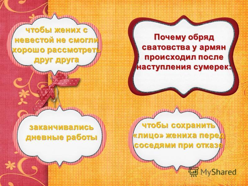 Почему обряд сватовства у армян происходил после наступления сумерек: заканчивались дневные работы заканчивались дневные работы чтобы жених с невестой не смогли хорошо рассмотреть друг друга чтобы жених с невестой не смогли хорошо рассмотреть друг др