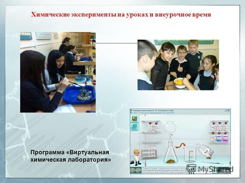 Программа «Виртуальная химическая лаборатория» Химические эксперименты на уроках и внеурочное время