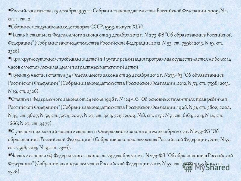 Российская газета, 25 декабря 1993 г.; Собрание законодательства Российской Федерации, 2009, N 1, ст. 1, ст. 2. Сборник международных договоров СССР, 1993, выпуск XLVI. Часть 6 статьи 12 Федерального закона от 29 декабря 2012 г. N 273-ФЗ