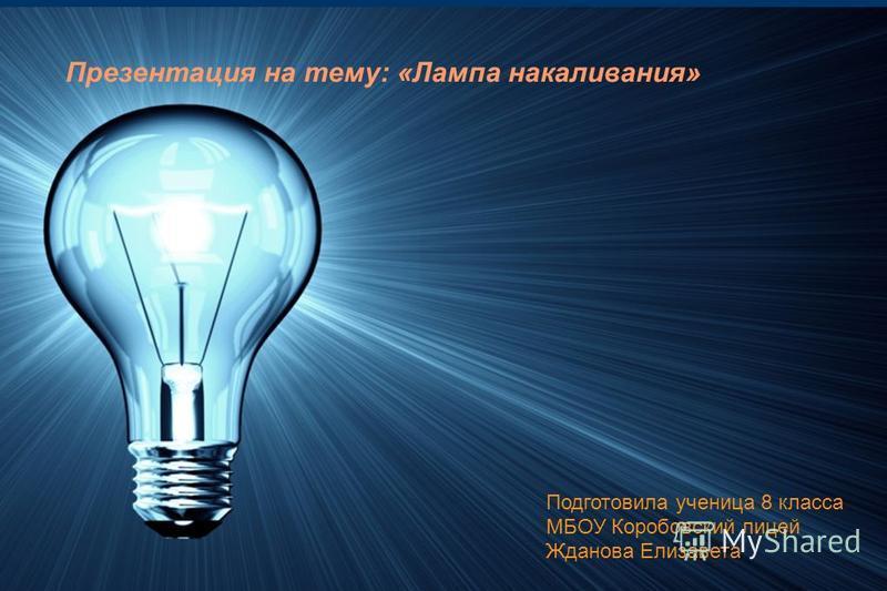 Презентация на тему: «Лампа накаливания» Подготовила ученица 8 класса МБОУ Коробовский лицей Жданова Елизавета