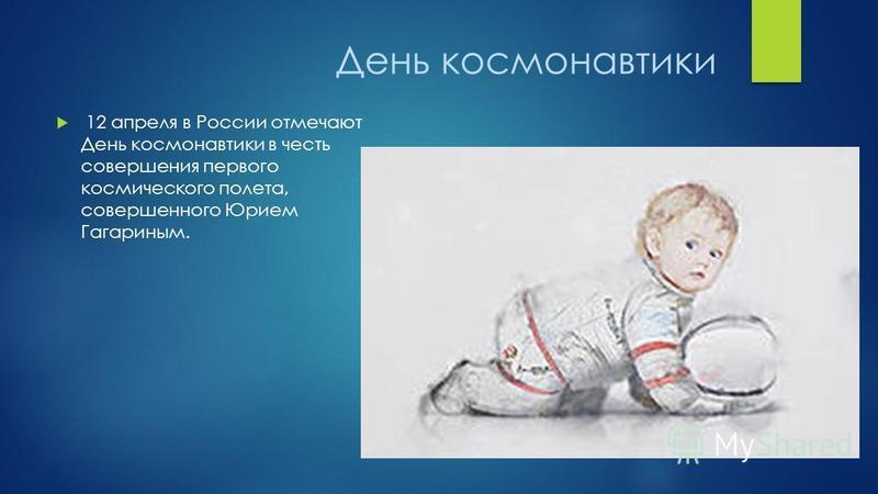 День космонавтики 12 апреля в России отмечают День космонавтики в честь совершения первого космического полета, совершенного Юрием Гагариным.