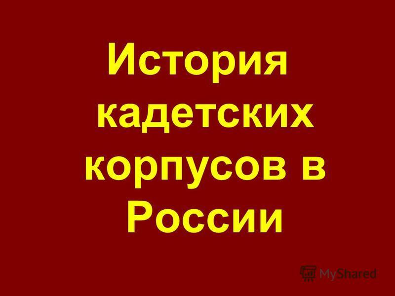 История кадетских корпусов в России