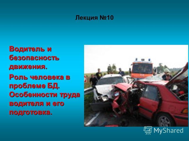 Лекция 10 Водитель и безопасность движения. Роль человека в проблеме БД. Особенности труда водителя и его подготовка.