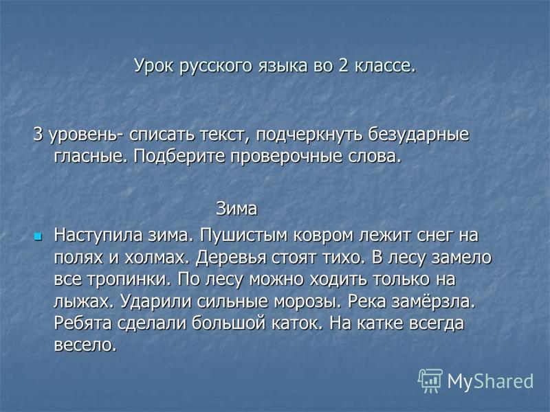 Урок русского языка во 2 классе. 3 уровень- списать текст, подчеркнуть безударные гласные. Подберите проверочные слова. Зима Зима Наступила зима. Пушистым ковром лежит снег на полях и холмах. Деревья стоят тихо. В лесу замело все тропинки. По лесу мо