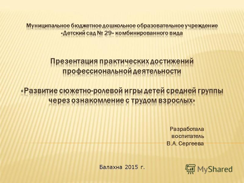 Разработала воспитатель В.А. Сергеева Балахна 2015 г.