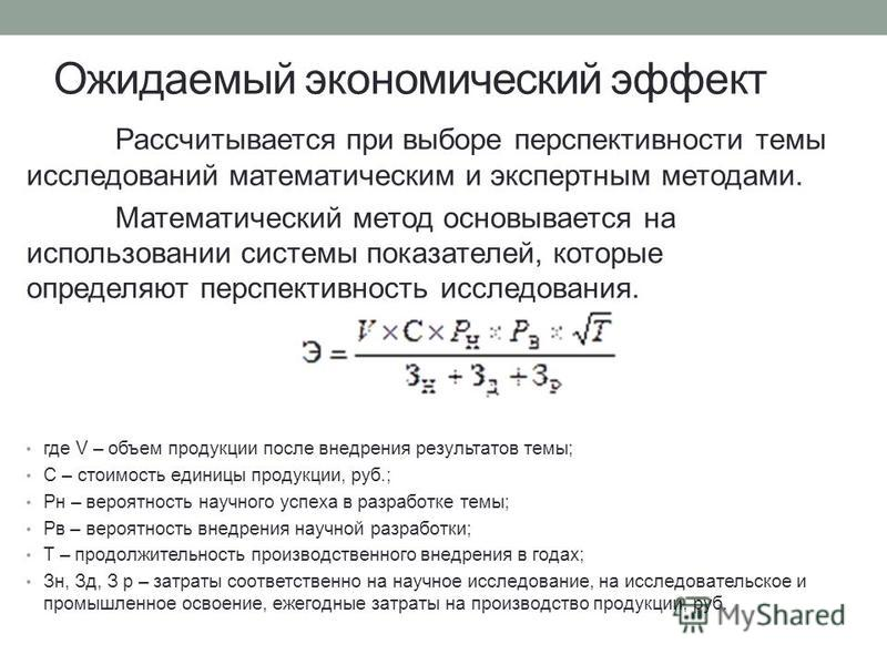 Ожидаемый экономический эффект Рассчитывается при выборе перспективности темы исследований математическим и экспертным методами. Математический метод основывается на использовании системы показателей, которые определяют перспективность исследования.