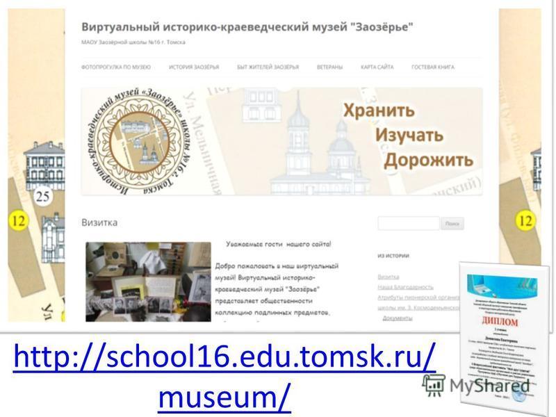 ProPowerPoint.Ru http://school16.edu.tomsk.ru/ museum/