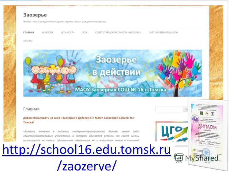 ProPowerPoint.Ru http://school16.edu.tomsk.ru /zaozerye/