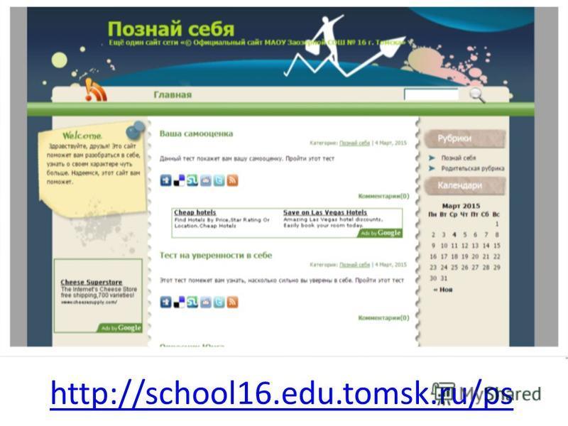 ProPowerPoint.Ru http://school16.edu.tomsk.ru/ps