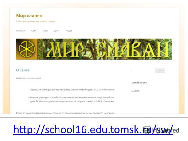 ProPowerPoint.Ru http://school16.edu.tomsk.ru/sw/