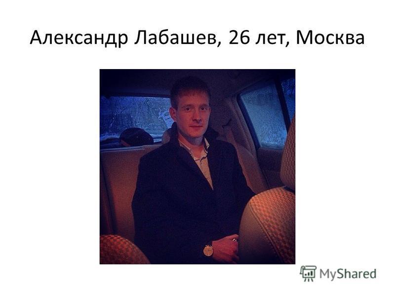 Александр Лабашев, 26 лет, Москва