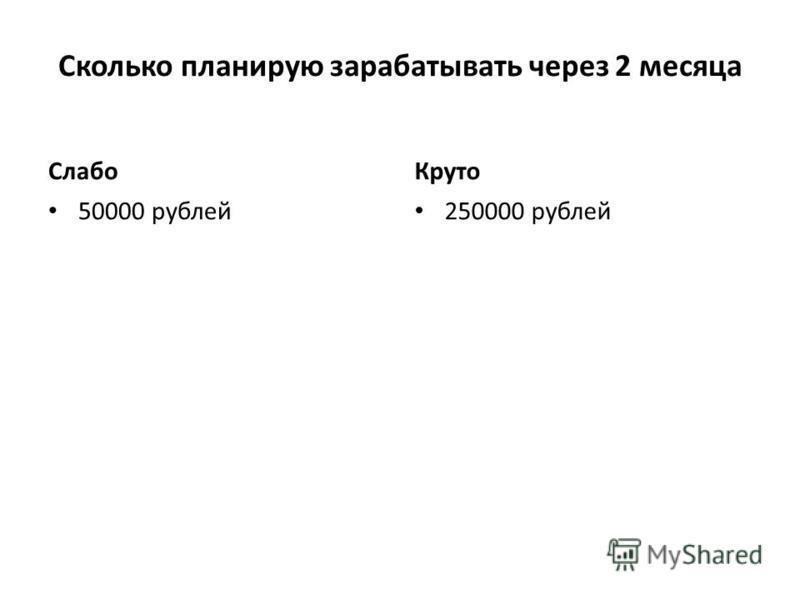 Сколько планирую зарабатывать через 2 месяца Слабо 50000 рублей Круто 250000 рублей