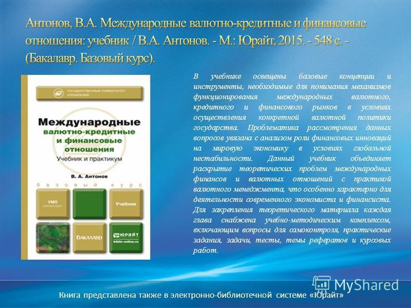 В учебнике освещены базовые концепции и инструменты, необходимые для понимания механизмов функционирования международных валютного, кредитного и финансового рынков в условиях осуществления конкретной валютной политики государства. Проблематика рассмо